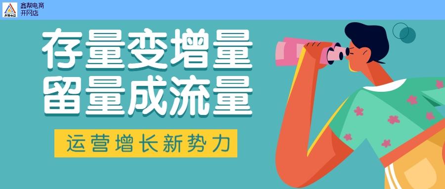 北京优质网店培训,网店培训