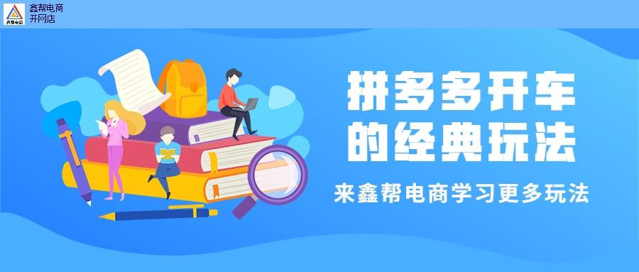 上海优良网店培训是合法的吗,网店培训