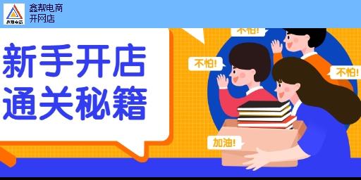 北京便宜网店培训是骗局吗,网店培训