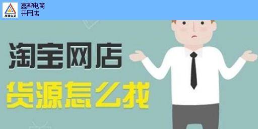 青海原装正规新货网店培训可靠吗,网店培训