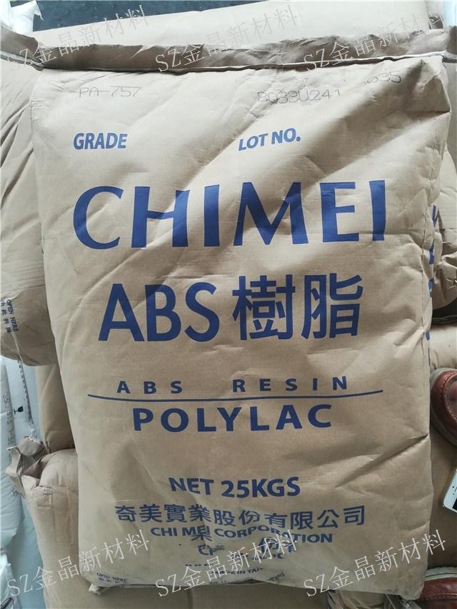 销售ABS 757苏州普通塑料批发苏州金晶新材料供应