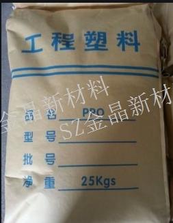 提供苏州PPO系列改性塑料品牌原料批发苏州金晶新材料供应