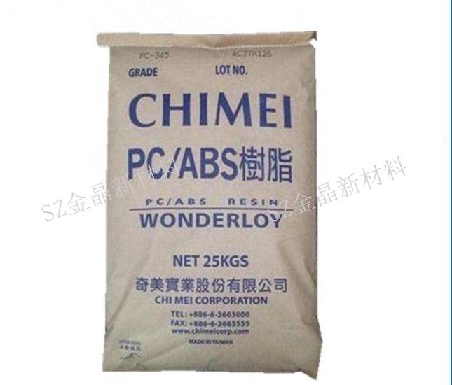 销售苏州PC/PBT改性塑料产品定制报价苏州金晶新材料供应