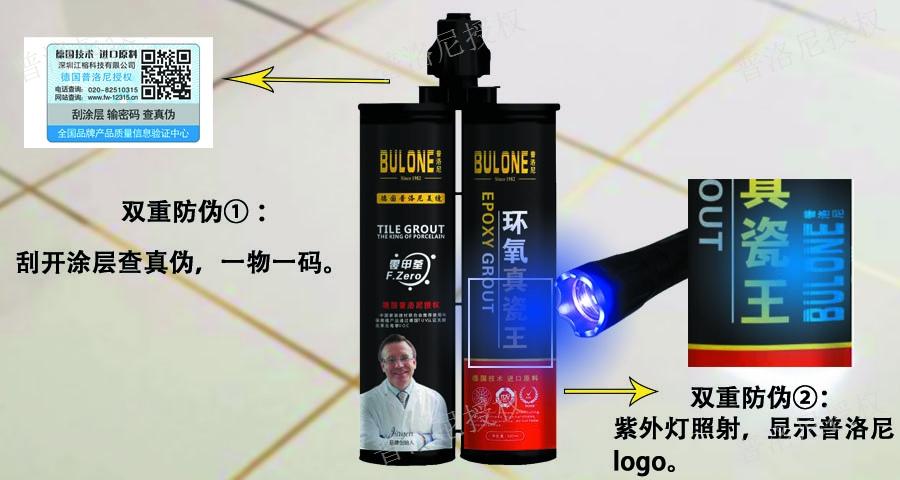 贵州普洛尼真瓷胶品质售后无忧「深圳江榕科技供应」