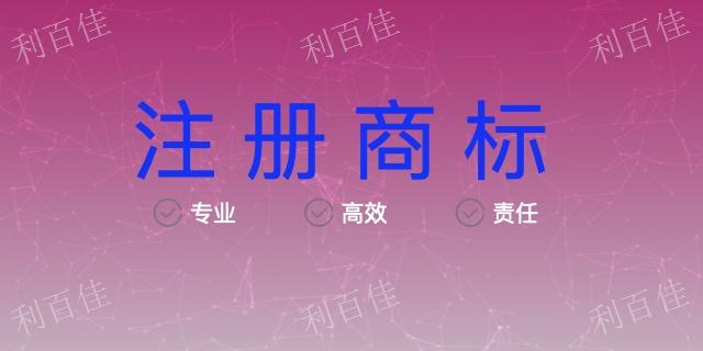 金湾区正规注册商标诚信企业 和谐共赢「深圳市利百佳企业管理供应」