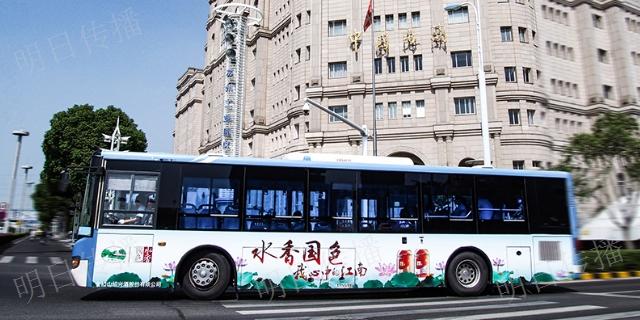 相城區公交車廣告課程 一手資源「蘇州市明日企業形象策劃供應」