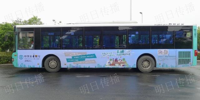 姑蘇區定制公交車廣告對比價 一手資源「蘇州市明日企業形象策劃供應」