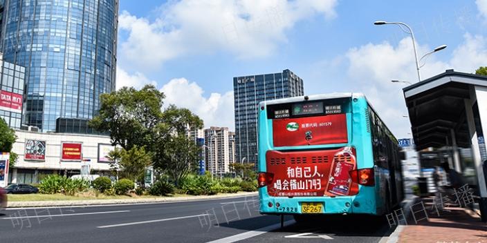 昆山发展公交车车身广告比较价格