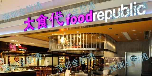 海珠区质量厨房设计销售厂 推荐咨询「深圳全厨通供应」
