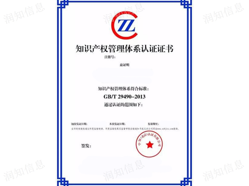 上海嘉定區申請知識產權貫標條件「蘇州潤知信息科技供應」