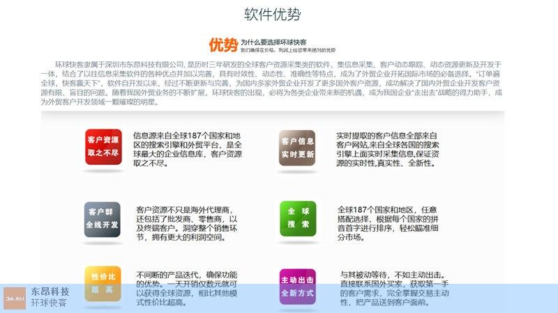 重庆外贸管理「深圳市东昂科技供应」