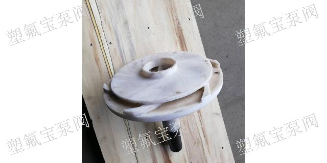 河北氟塑料离心泵维修,氟塑料离心泵