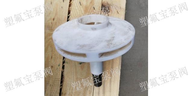 河南氟塑料离心泵市场价,氟塑料离心泵