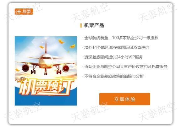 广州公司商旅安排