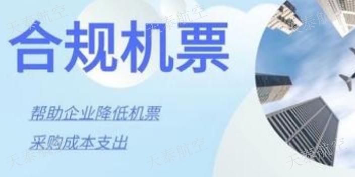 天津商务差旅机票