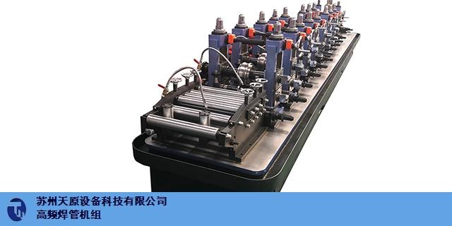 重庆焊管设备全国发货 苏州天原设备供应