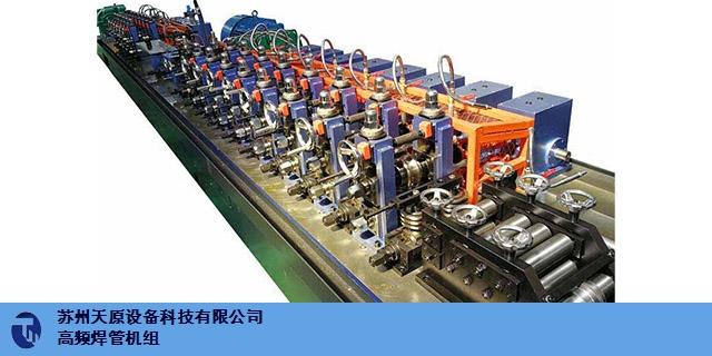山東高品質焊管設備 蘇州天原設備供應