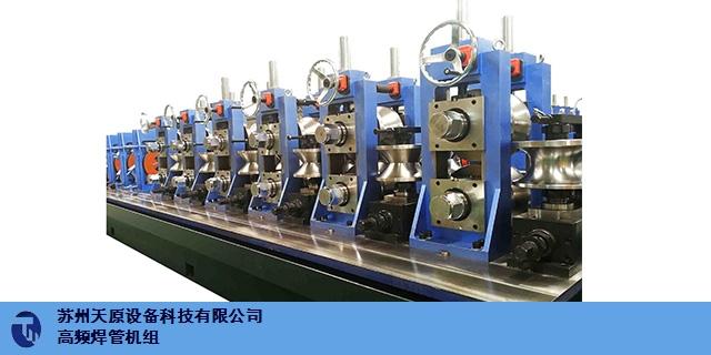 上海精密焊管设备 苏州天原设备供应