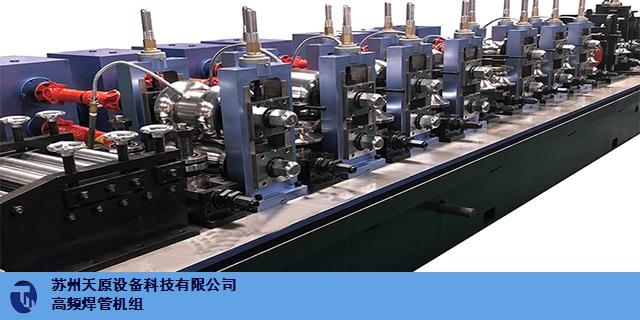 福建焊管设备制造商 苏州天原设备供应