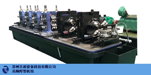 上海焊管设备诚信企业 苏州天原设备供应