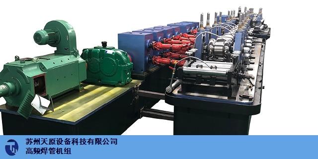 上海焊管设备生产线 苏州天原设备供应