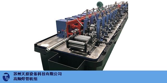 福建焊管生產線哪家強 蘇州天原設備供應