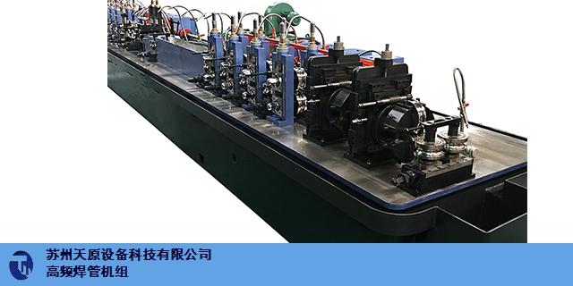 河北焊管生產線高性價比的選擇 蘇州天原設備供應