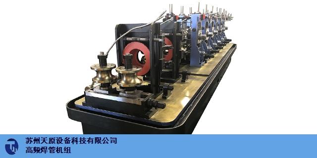 福建高频焊管机 苏州天原设备供应