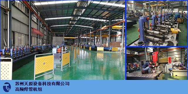 河北耐用性高焊管生产线 苏州天原设备供应