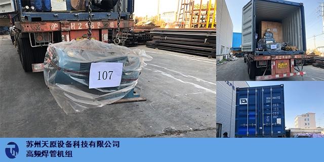 福建焊管机联系方式 苏州天原设备供应