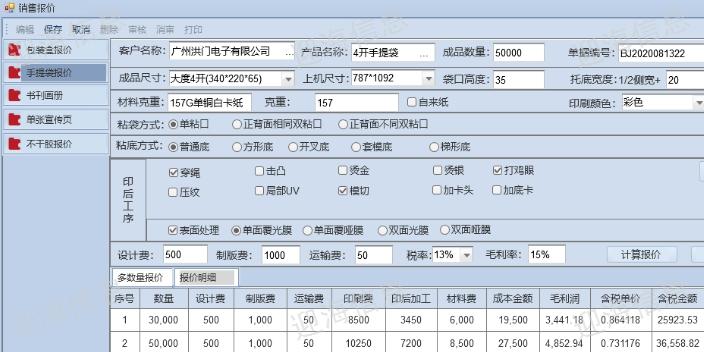 廣東軟包印刷ERP市場價格 歡迎來電「深圳迎海信息供應」