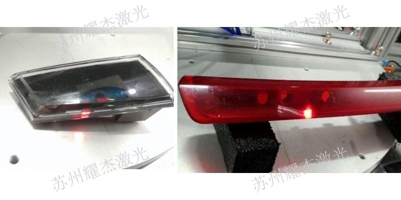 车灯塑料激光焊接解决厂商