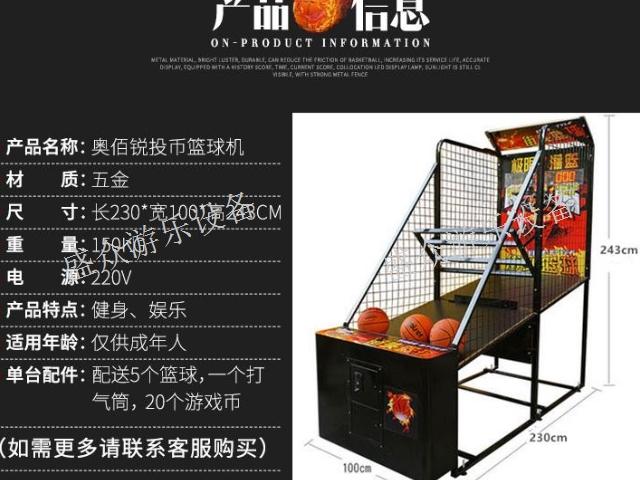 浙江疯狂篮球机说明书 诚信经营「上海盛众游乐设备供应」