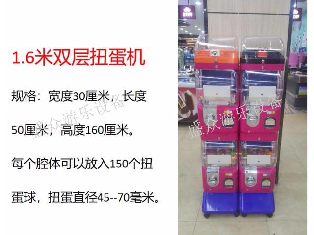 上海电子扭蛋机出租「上海盛众游乐设备供应」
