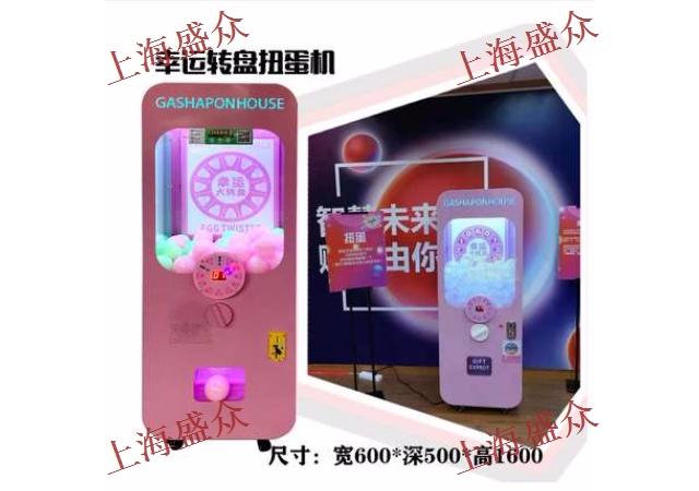 上海圆形扭蛋机「上海盛众游乐设备供应」