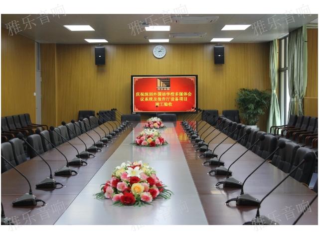 茂名电话视频会议系统,会议系统