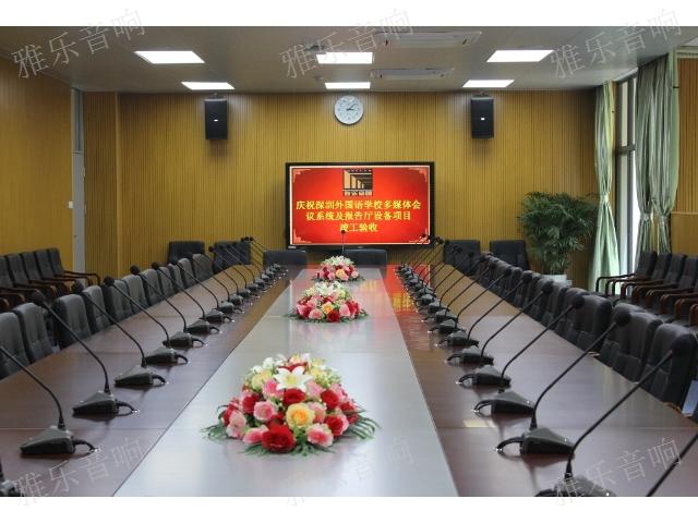 东莞会议系统,会议系统