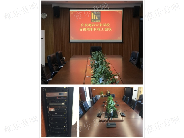 惠州视频会议系统哪家好,会议系统