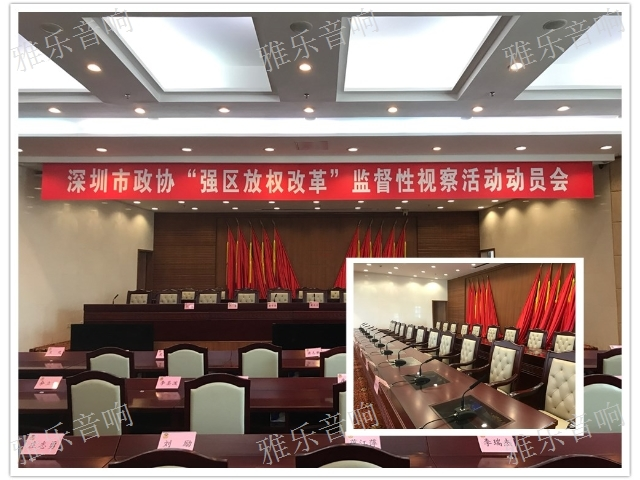 河源电话会议系统怎么用「深圳市雅乐实业供应」