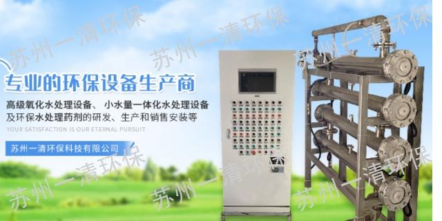 山西高科技可调节复合型紫外高级氧化设备运行成本 创新服务「苏州一清环保科技供应」