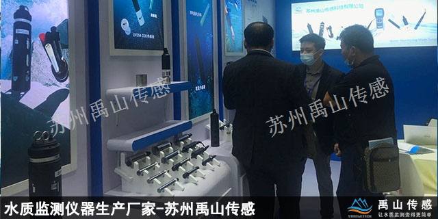 苏州水质监测溶氧仪原位在线监测 诚信为本 苏州禹山传感科技供应