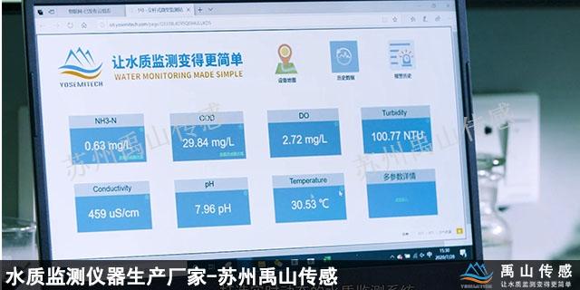 济南水质监测溶氧仪参数自由组合+适用于多种领域 信息推荐 苏州禹山传感科技供应