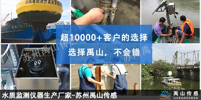 禹山实时在线检测水质监测溶氧仪品牌有哪些 服务至上「苏州禹山传感科技供应」
