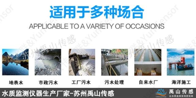 淮安水质监测溶氧仪有哪些 服务至上「苏州禹山传感科技供应」