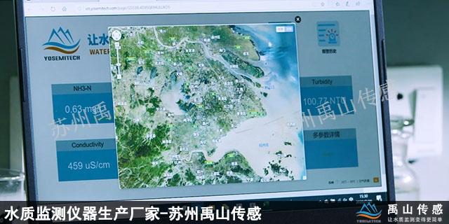 杭州禹山科技公司氨氮水质监测传感器 诚信服务 苏州禹山传感科技供应