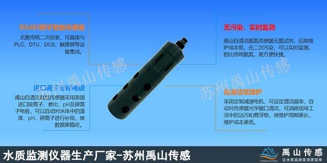 厦门禹山智能在线氨氮水质监测仪多少钱一个 欢迎咨询 苏州禹山传感科技供应