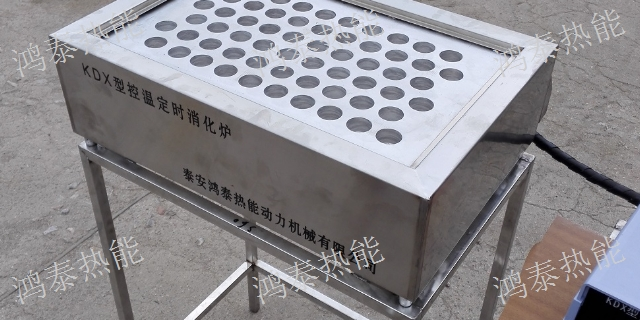 鶴崗蛋白消化爐,消化爐