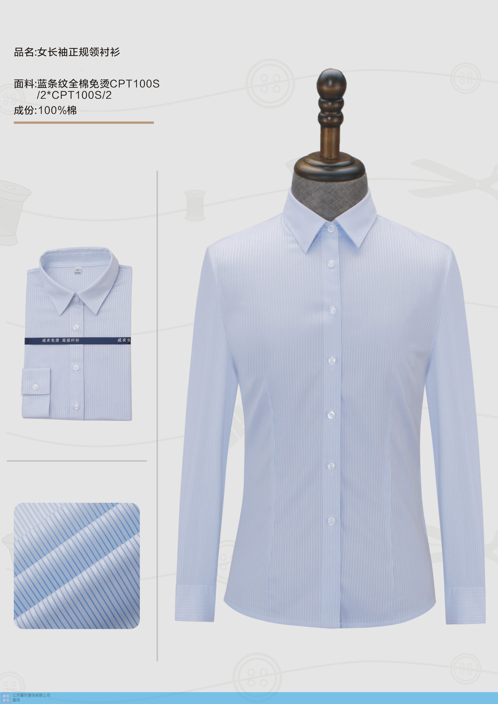 滁州定制衬衫生产厂家 服务为先「江苏藤奴服饰供应」