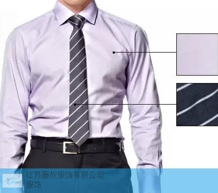 盐城职业衬衫哪个厂家质量好 欢迎咨询 江苏藤奴服饰供应