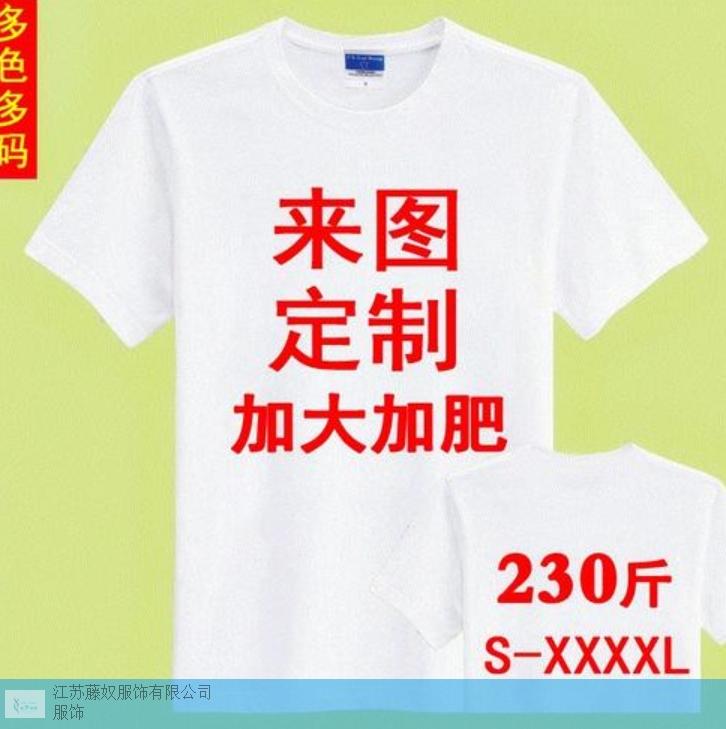 連云港職業服裝訂制 信息推薦 江蘇藤奴服飾供應
